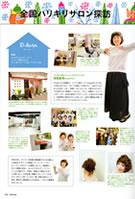 TOMOTOMO(2011年12月発行)